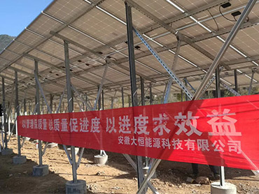 120KW government poverty alleviation project in Jinzhai